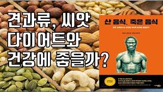 견과류, 씨앗 다이어트와 건강에 좋을까? 산음식 죽음 …