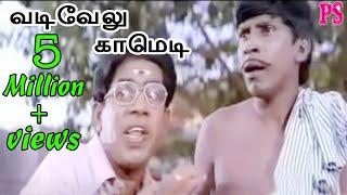 Vadivelu,Covaisarala,Pandiarajan,Sangeetha,Super Hit Tamil Full Best Full Comedy Scenes