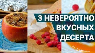 Как приготовить вкусный десерт и удивить своих гостей? | Очень вкусные рецепты десертов