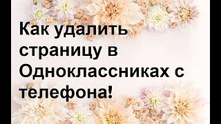 Как удалить страницу в Одноклассниках с телефона!