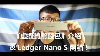 虛擬貨幣硬錢包 Ledger Nano S 開箱 u0026 虛擬貨幣錢包介紹