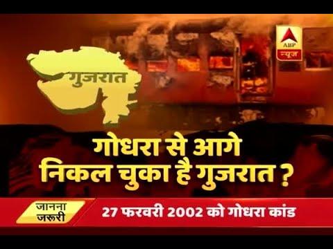 Kaun Banega Mukhyamantri: Big debate on whether Godhra incident is now a distant topic