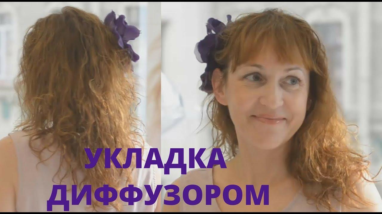 Диффузор для волос. Как сделать укладку с диффузором для 95