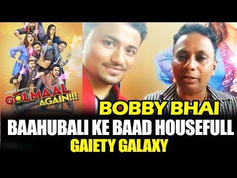 Golmaal Again Review By Bobby Bhai   Baahubali Ke Baad HOUSEFULL Theatre   Ajay Devgn, Parineeti