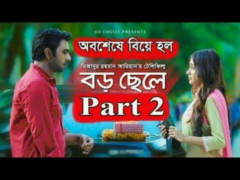 Boro Chele 2  Telefilm   Apurba   Mehazabien   Mizanur Rahman Aryan   Bangla  Natok 2018
