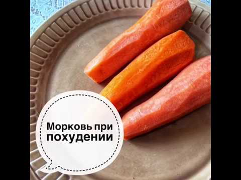 Морковь при похудении - польза и вред.