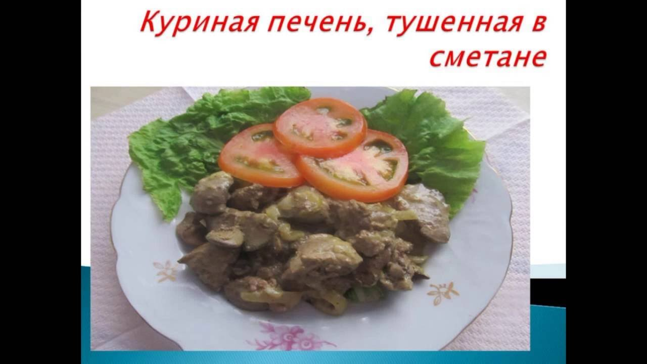 Chicken liver in sour cream in a multivariate. Recipes