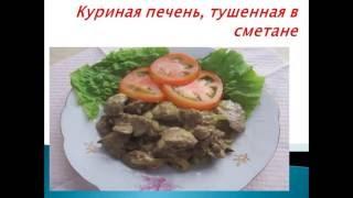 Рецепт куриной печени в сметане.  Вкусно и просто. Recipe chicken liver in sour cream.