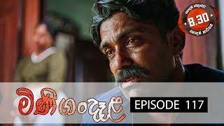Minigandela | Episode 117 | Sirasa TV 26th November 2018 [HD] Thumbnail