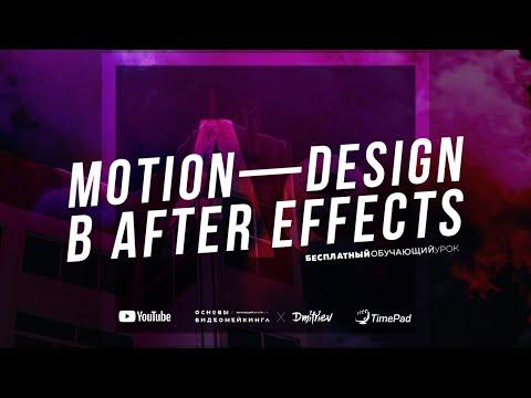 Видео уроки по моушен дизайну в after effects