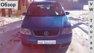 VW Touran   Личный опыт   Полный осмотр (часть 1)