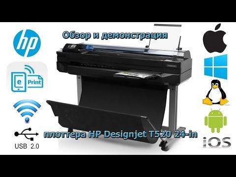 Обзор и демонстрация функций плоттера HP Designjet T520 24-in EPrinter