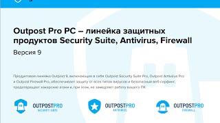 обзор и тест Outpost Security Suite PRO 9.2 windows 10
