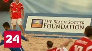 Пляжный футбол. Россия против Азербайджана - Россия 24
