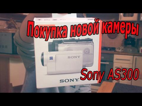 Покупка новой камеры SONY AS-300
