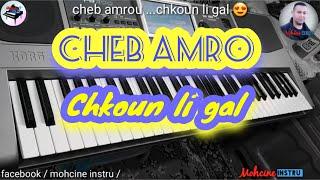 Cheb amrou - chkoun li gall - الأغنية التي عشقها الكثير