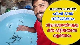 How to make round fish tank?