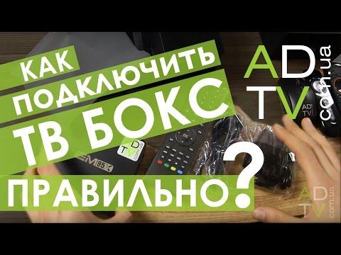 Как подключить смарт бокс к телевизору