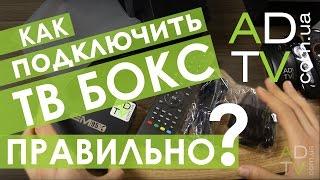 ЯК ПІДКЛЮЧИТИ TV BOX? HDMI/AV. Перше включення.