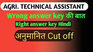 Agriculture Technical Assistant Hindi answer key|anumanit cut off|Wrong answer keys ki baat