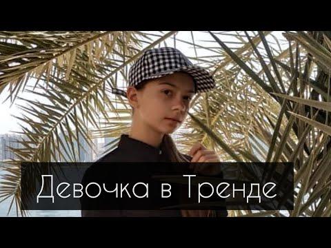 Клип Nepeta Страшилки под песню~Девочка в тренде