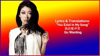 Lyrics & Translations: Qu Wanting - 我的歌声里 - Wǒ de gēshēng lǐ - You Exist In My Song