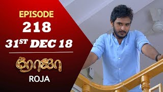 ROJA Serial | Episode 218 | 31st Dec 2018 | ரோஜா | Priyanka | SibbuSuryan | Saregama TVShows Tamil