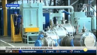 Карагандинский завод по производству запорной арматуры ведет переговоры с Газпромом(Карагандинский завод по производству запорной арматуры ведет переговоры с Газпромом., 2014-07-03T02:49:17.000Z)