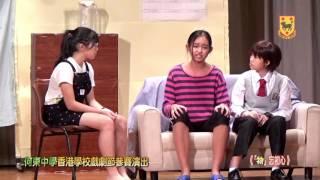 2016-17_戲劇學會~ 香港學校戲劇節參賽演出《「物」忘