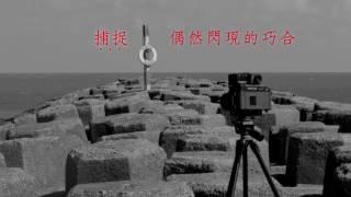 INTEGRATE × 九位攝影名家|2016 Into Great 赤色影展宣傳預告Trailer