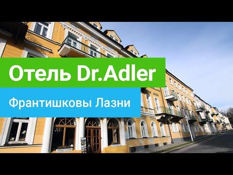 Санаторий Dr. Adler (Доктор Адлер), курорт Франтишковы Лазни, Чехия - sanatoriums.com
