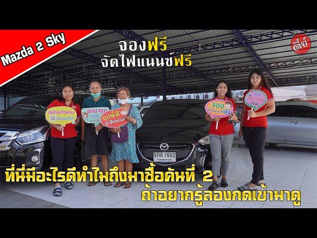 [รีวิว] Mazda 2 SkyActive ที่ตี๋ย์รถสวยมีอะไรดี ทำไมถึงมาซื้อกับเราอีกคัน ???