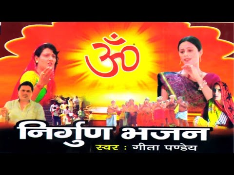 Dehati Bhajan || Nirgun Bhajan || निर्गुण भजन || Geeta Panday || Rathor Cassette