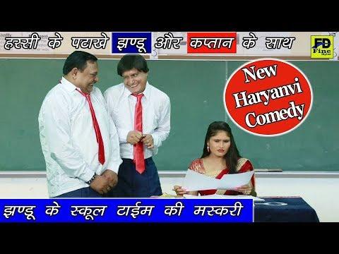 HARYANVI COMEDY - झण्डू के स्कूल टाईम की मस्करी || JHANDU COMEDY || HARYANVI FUNNY CLASS COMEDY
