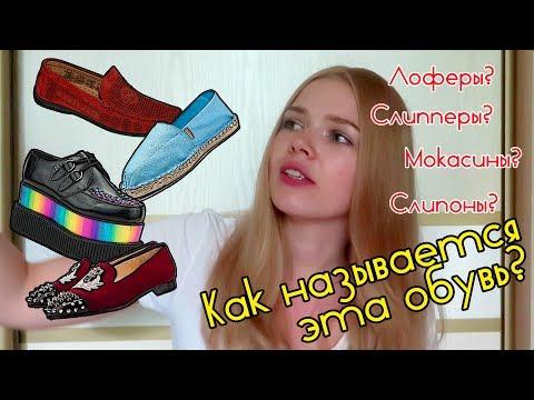 Лоферы или слипоны? Мокасины или слипперы? Какая у тебя обувь?