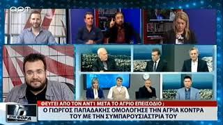 Στο Epsilon απέναντι από τον Παπαδάκη η Μπάγια Αντωνοπούλου; Η άγρια κόντρα που ξέσπασε