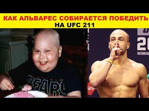 ЭДДИ АЛЬВАРЕС ХОЧЕТ ВЕРНУТЬ СЕБЕ ЧЕМПИОНСКИЙ ПОЯС - ВОЗВРАЩЕНИЕ АЛЬВАРЕСА НА UFC 211