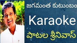 Jagamantha kutumbam karaoke Paatala Srinivas