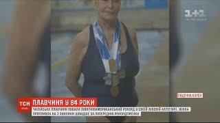 84-річна чилійська плавчиня побила північноамериканський рекорд у своїй віковій категорії