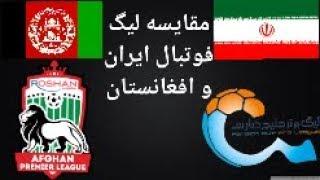 Iran vs Afghanistan ایران مقابل افغانستان