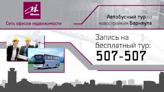 видео Квартиры в новостройках Барнаула по ценам от застройщика