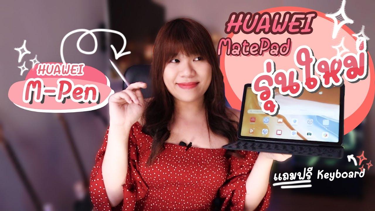 รีวิว Huawei MatePad รุ่นใหม่สุดจัด Wi-Fi6 Kirin820 รองรับ M-Pencil และKeyboard | 9,990บาท