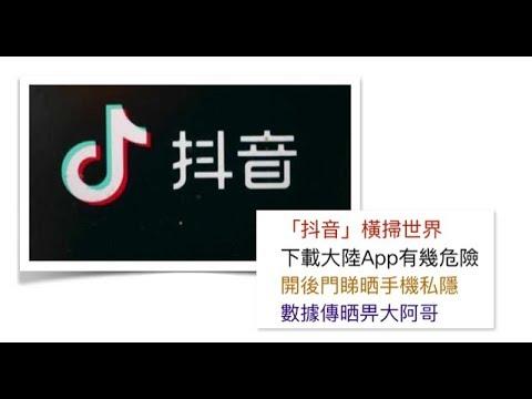 「抖音」橫掃世界 下載大陸App有幾危險 開後門睇晒手機私隱 數據傳晒畀大阿哥