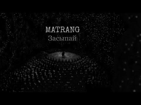 Смотреть клип Matrang - Засыпай