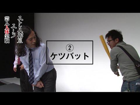ピースの2人が「ストレス対策スーツ 芸人人体験8番勝負』に挑戦!はるやまWeb限定動画メイキング
