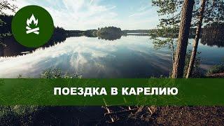 видео Туризм и отдых в Карелии. Активный отдых и туризм Карелии: турбазы, походы, рыбалка, охота, байдарки, реки, озера