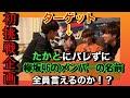 【欅坂46】バレずに欅坂46のメンバーの名前全員言えるのか?