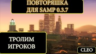 [CLEO] Повторяшка для SAMP 0.3.7 | Тролим игроков