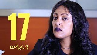 Welafen Drama -Part 17 (Ethiopian Drama)