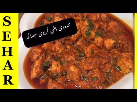Restaurant Style TANDOORI CHICKEN GRAVY MASALA/Tandoori Chicken Curry//Laal Chicken//Pakistni Food